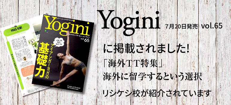 ヨガビニが雑誌Yoginiに掲載されました( 7/20発売 vol.65)